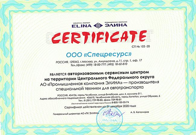 Сертификат официального дилера ПК ЭЛИНА